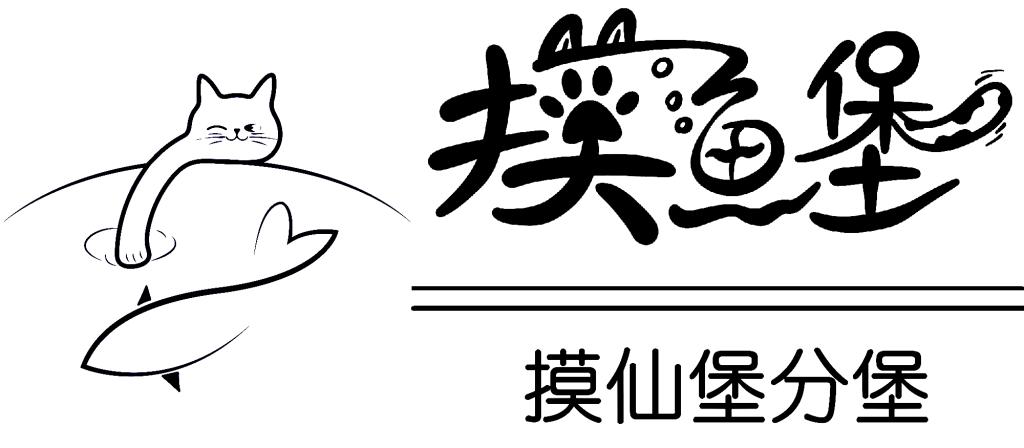 摸鱼堡logo