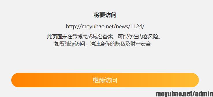 微博提示外链跳转