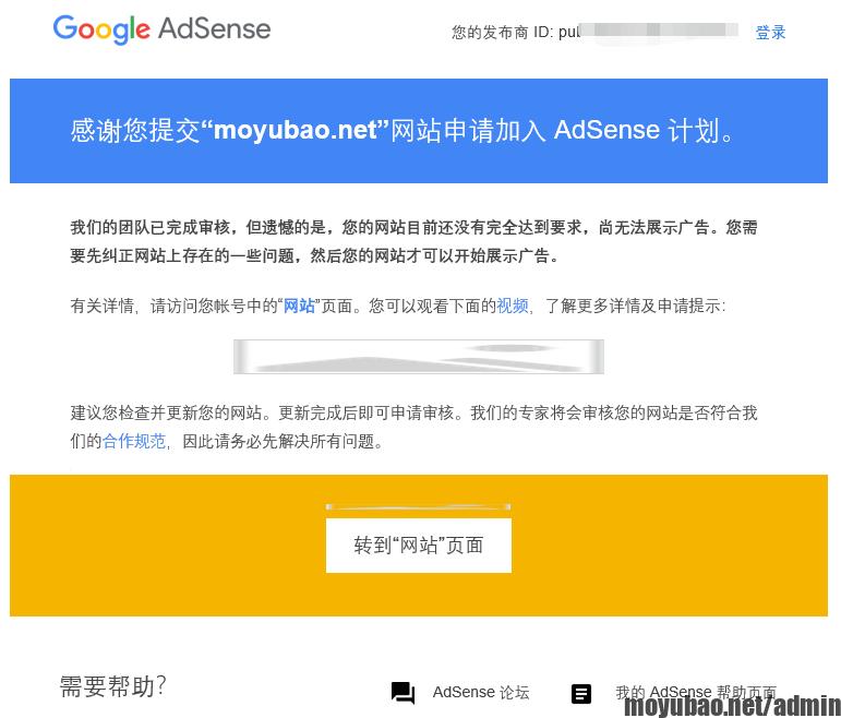 谷歌联盟审核未通过邮件
