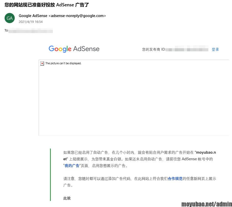 谷歌联盟审核通过邮件