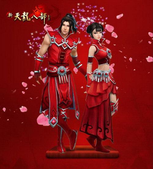 天龙八部红仙侣时装