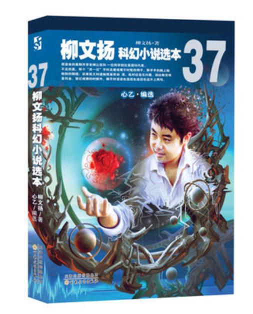 柳文扬-37