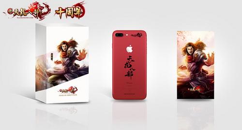 iPhone7天龙定制版