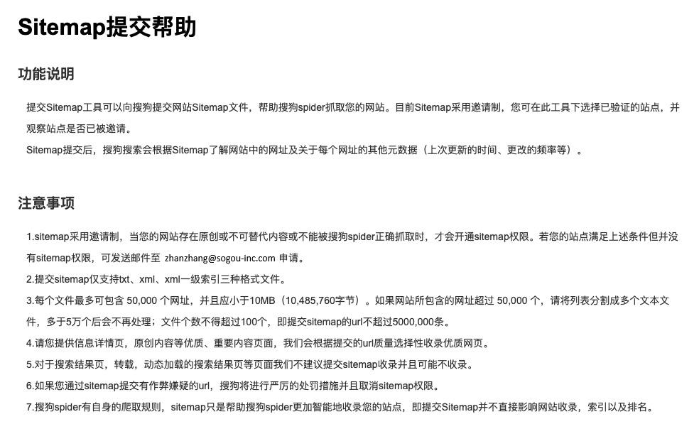 搜狗站长平台sitemap规则