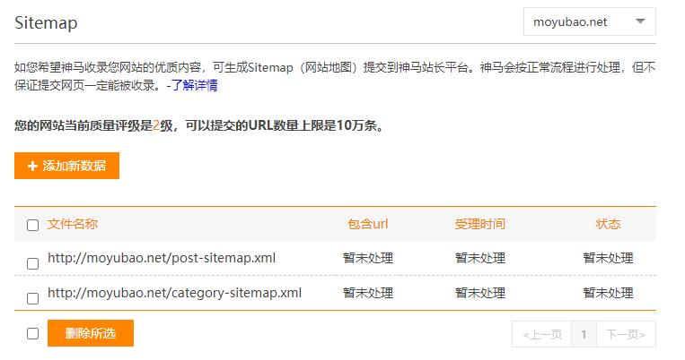 神马站长平台sitemap提交