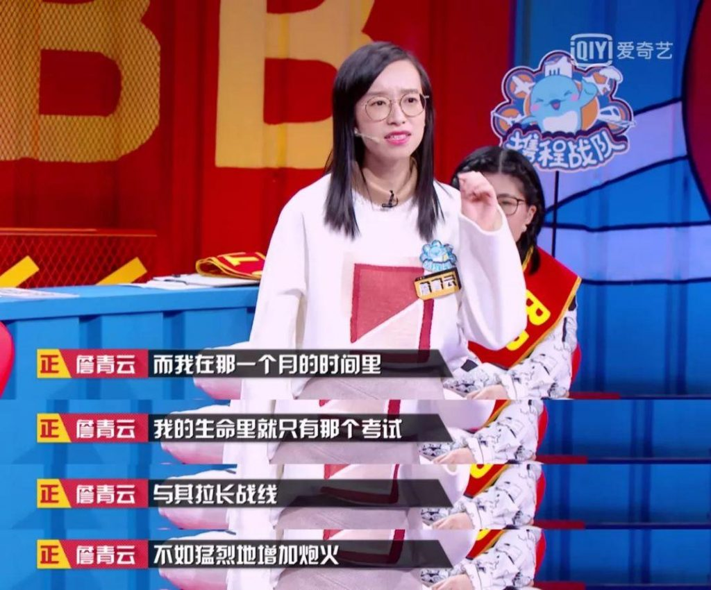 詹青云努力备考法学院