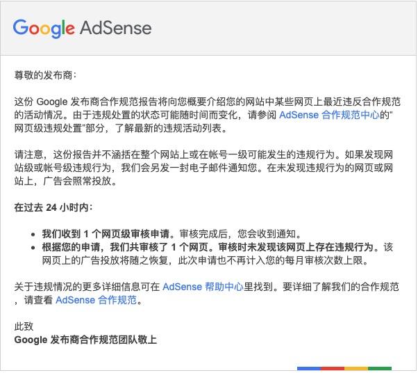 adsense审核未发现违规行为