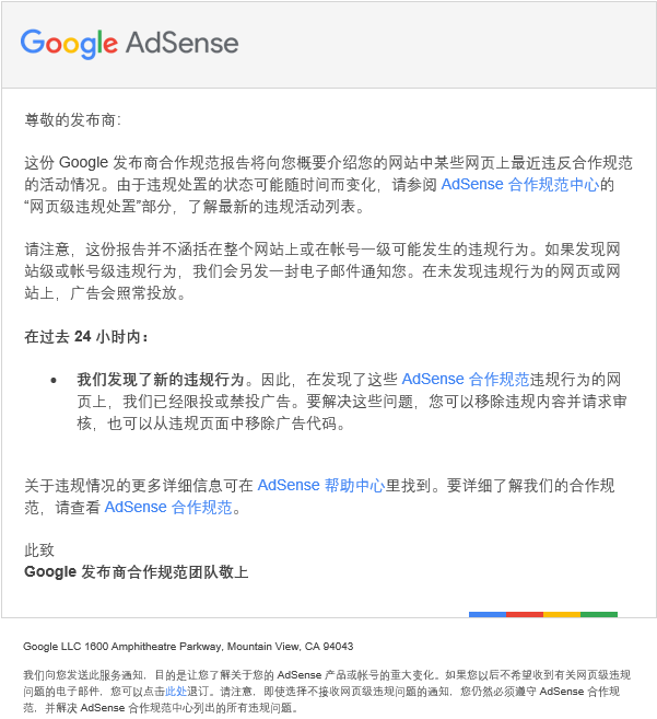 Adsense邮件通知发布商违规
