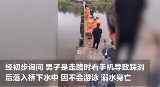 男子走路玩手机落水