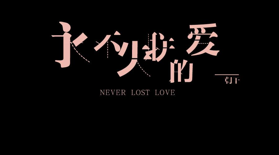 《永不失联的爱》歌曲