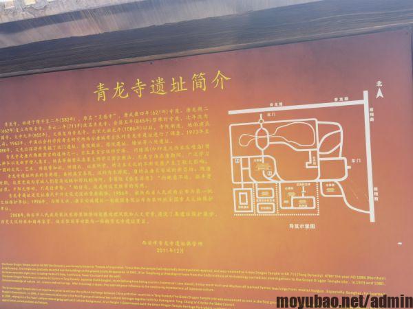 青龙寺地图
