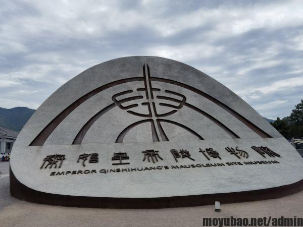 秦始皇帝陵博物馆