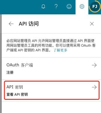 查看API密钥
