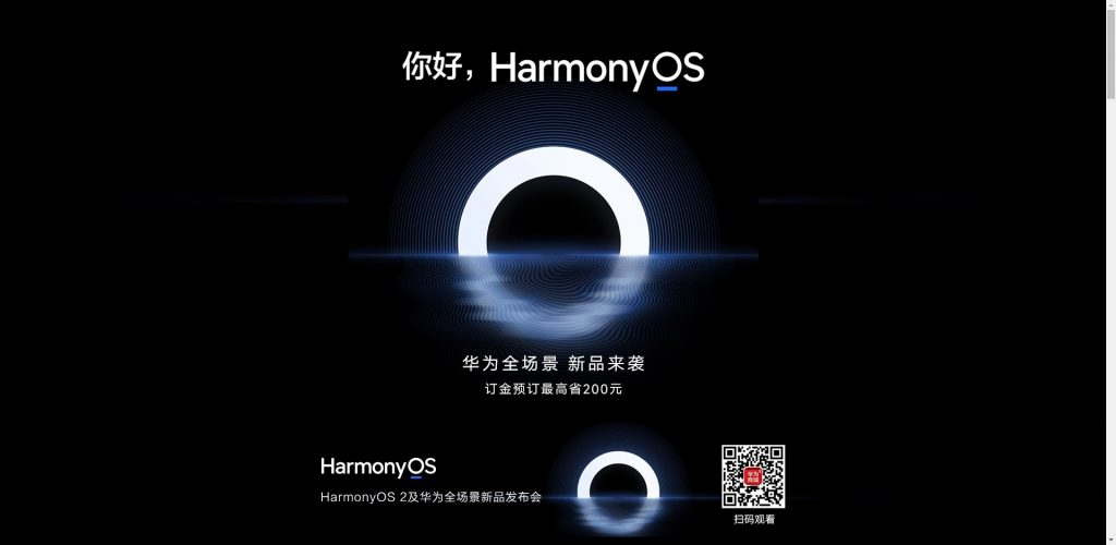 Harmony OS 发布