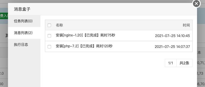 宝塔面板安装php和nginx