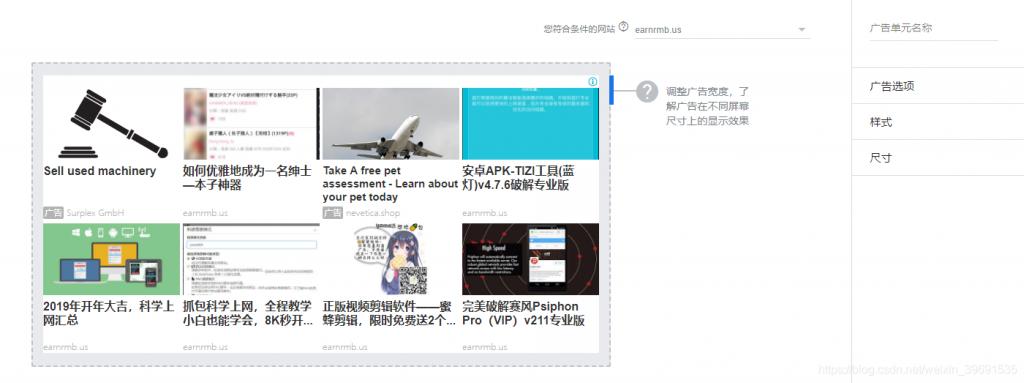 谷歌匹配内容广告设置