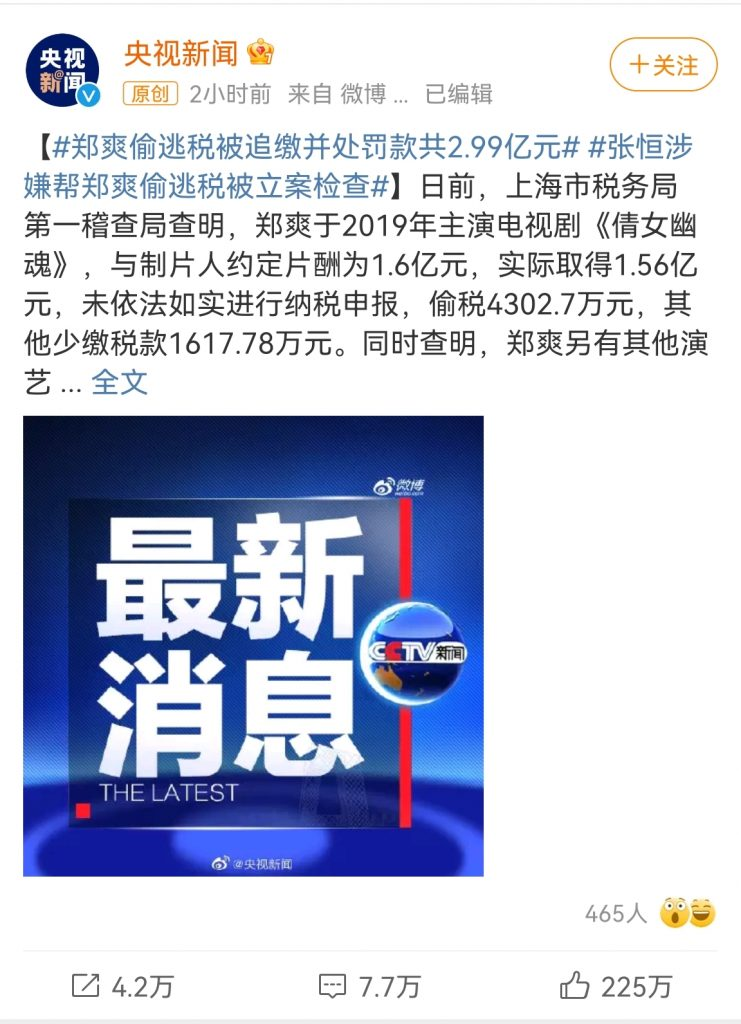央视新闻发布郑爽被追缴罚款